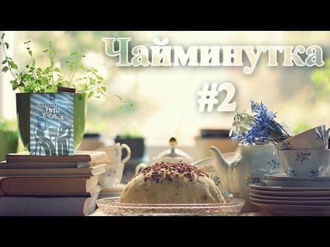 Чайминутка #2 | ССС + итоги конкурса | Игры демиургов (отрывок)