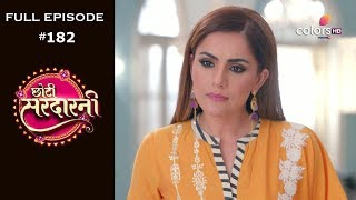Choti Sarrdaarni - 18th February 2020 - छोटी सरदारनी - Full Episode