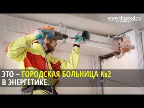 В ГБ-2 откроют второй в Иркутской области сосудистый центр. Март, 2018. Братск