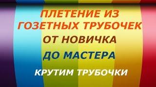 Плетение из газетных трубочек/1