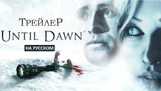 Until Dawn -  Трейлер на Русском Языке -  Launch Date Trailer [RUS]