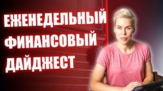 Smirnova Capital (финблог)