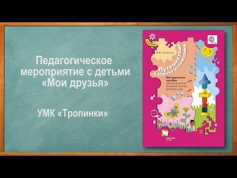 Педагогическое занятие. Тропинки В. Т. Кудрявцева. Младшая группа. 3-4 года. Мои друзья