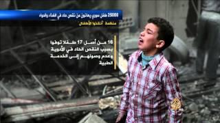 أطفال سوريا أجبروا على أكل علف الحيوانات