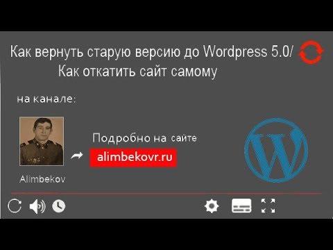 Wordpress ошибка обновления|как вернуть редактор