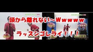 【腹筋崩壊】超注目若手芸人「8.6秒バズーカー」ラッスンゴレライ♪ネタ...