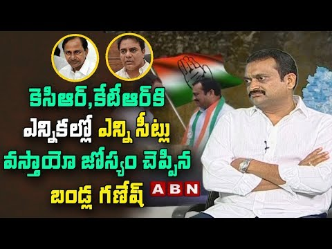 Bandla Ganesh about TRS winning seats in Telangana Elections-2018