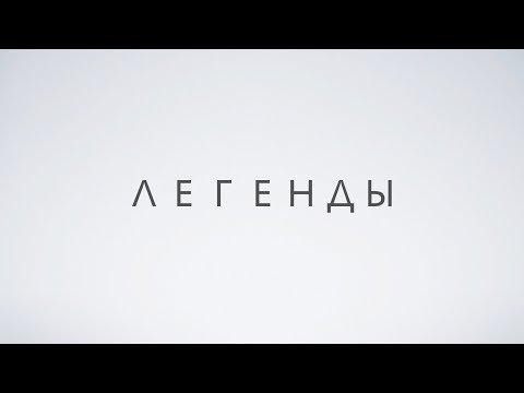 ЛЕГЕНДЫ. Борис Бодриков. Выпуск от 22.02.2018