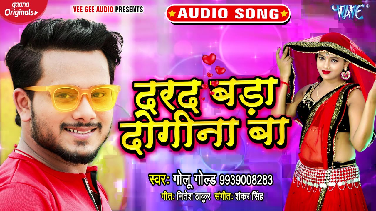 #Golu Gold का सुपरहिट गाना | दरद बड़ा दोगीना बा | Dard Bada Dogina Ba | New Bhojpuri Song 2020