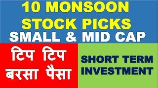 Latest stocks to buy during monsoon | multibagger stocks 2019 india | best shares for investing now