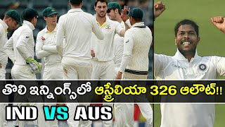 India vs Australia 2nd Test : Australia All Out For 326 In First Innings | Oneindia Telugu