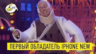 Первый обладатель iPhone X.. от Apple поделился своими впечатлениями после презентации - РЖАКА