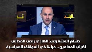حسام المشة وعبد الهادي راجي المجالي  - اضراب المعلمين .. قراءة في المواقف السياسية