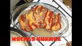 """Свинина в духовке с сыром и помидорами  ,ну ОЧЕНЬ вкусный рецепт """",Мясная книжка"""""""