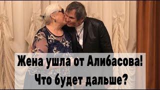 Жена бросила Алибасова после истории с отравлением! Все в шоке!