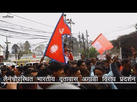 भारतीय दूतावास अगाडी विरोध प्रदर्शन - Protest at Indian Embassy