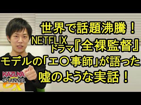 世界中で話題沸騰!NETFLIXドラマ『全裸監督』!モデルとなった「昭和のエ〇事師」がドラマ製作前に語った嘘のようなホント話!