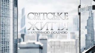 Світське життя: Джанлука Ваккі у Києві, репортер Кароліна Ашіон та зізнання нареченої Козловського