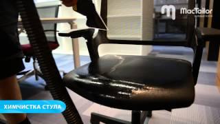 Химчистка офисных кресел и стульев | Клининговая компания