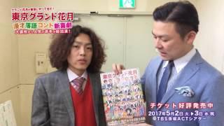 東京グランド花月出演の学天即が意気込みを語る