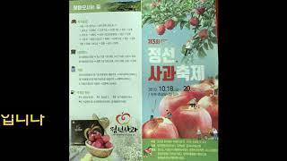 제3회 정선사과 축제 개최 안내