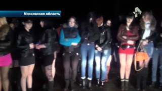 Под Москвой задержали отряд проституток