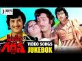 Simha Garjana Telugu Movie | Video Songs Jukebox | Krishna | Latha | Mohan Babu | Anjali Devi