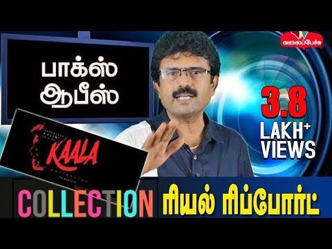 காலா கலெக்ஷன் - ரியல் ரிப்போர்ட்! #260 Box Office #11 - Valai Pechu