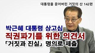 [대통령을 묻어버린 거짓의 산 142편] 박근혜 대통령 상고심 / 직권파기를 위한 의견서 「거짓과 진실」명의로 제출