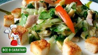 "Салат ""Летняя Фантазия"" (салат с курицей, салаты с курицей рецепты )"