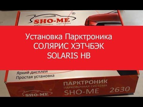 Установка Парктроника Hyundai Solaris (Хундай Солярис Хетчбэк)
