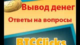 Форекс заработок, отзывы - не лохотрон! Что такое биткоин заработок?