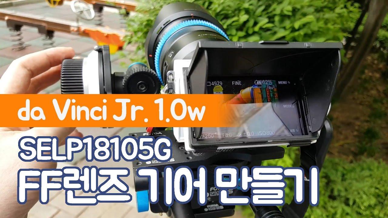 팔로포커스 렌즈 기어 만들기 - SELP18105G