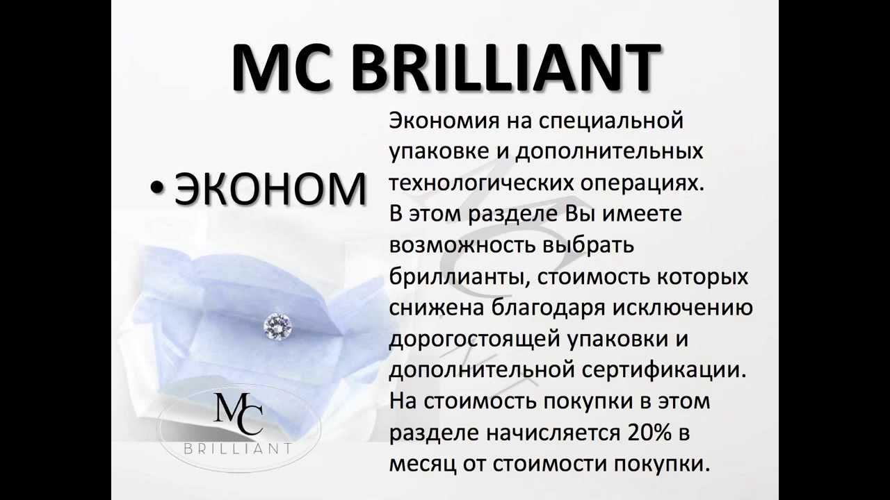 Macros Capital Улучшения, Появились новые Продукты на сайте mcbrilliant com