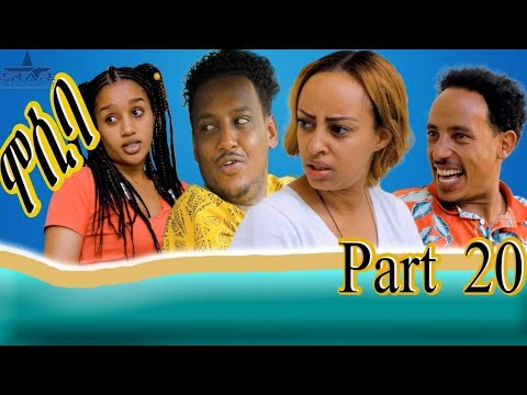 New Eritrean sitcom 2021 - Mosiba part 20 // ሞሲባ ተከታታሊት ሲቲኮም 20 ክፋል