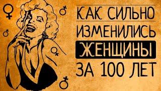 Это шок! Как изменились женщины за последние сто лет?!