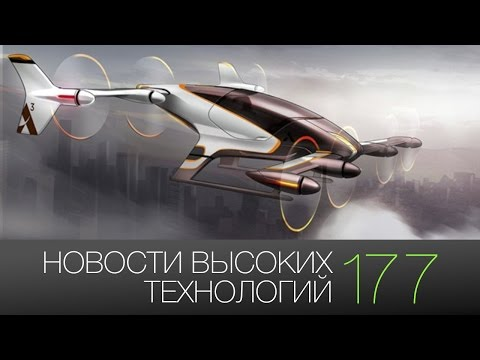 Новости высоких технологий | Выпуск #177