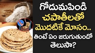 SHOCKING Facts That You Never Know About Wheat Flour! | Best Health Tips in Telugu | VTube Telugu