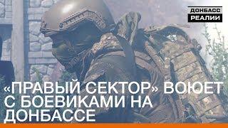 «Правый сектор» воюет с боевиками на Донбассе | «Донбасc.Реалии»