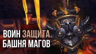 Воин защита (прот вар) Прохождение испытания башни магов тактика (гайд) world of warcraft (wow 7.3.5
