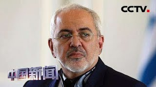 [中国新闻] 英法德指称伊朗袭击沙特石油设施 伊朗外长扎里夫称不会就伊核协议重新谈判 | CCTV中文国际