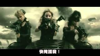 Sucker Punch 美少女夢攻場 繁體中文版預告 HD(補傳)