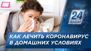 Как лечить коронавирус в домашних условиях