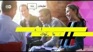 شباب توك من العالم العربي- حلقة خاصة من تونس