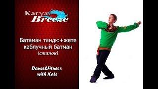 Урок народного танца - Батман тандю+жете+каблучный батман