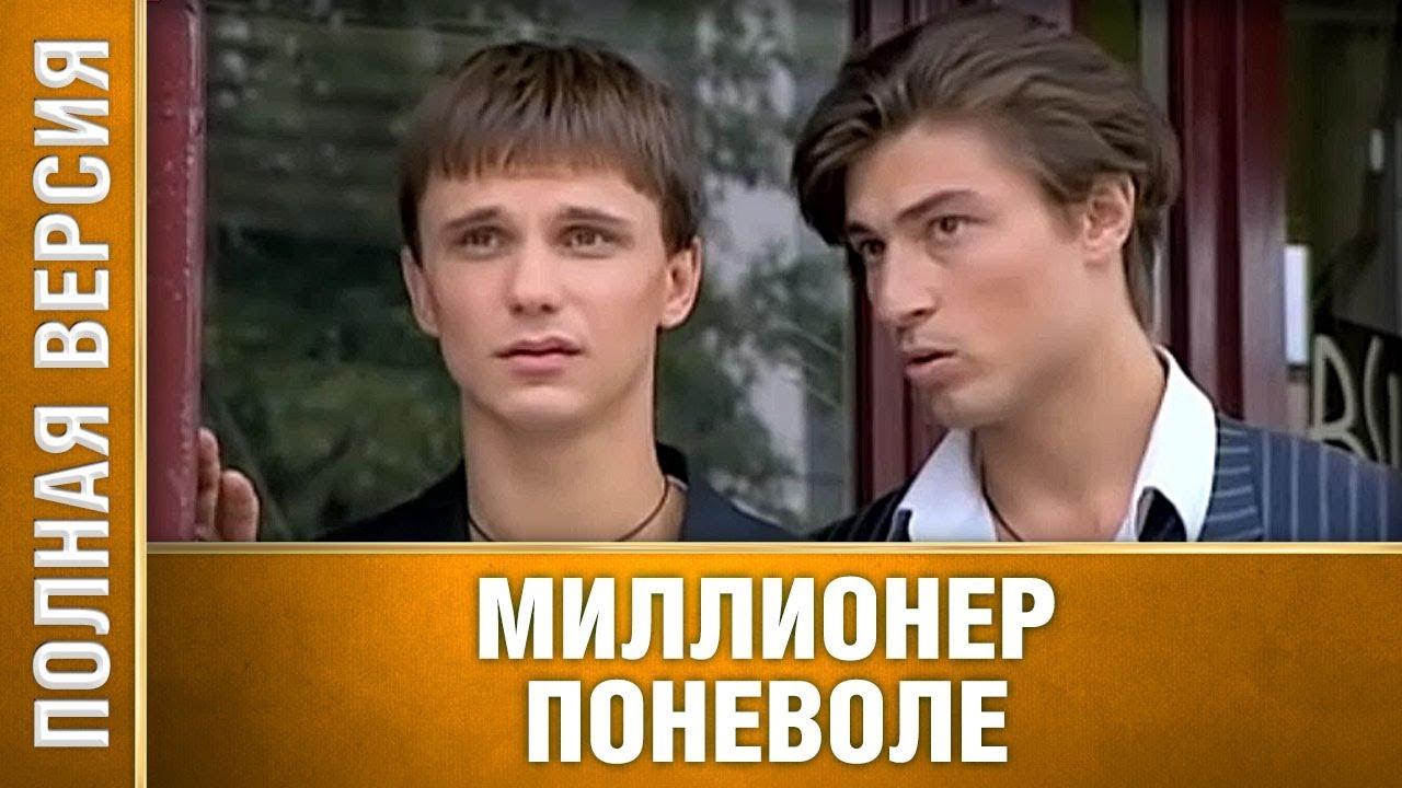 играть миллионер онлайн бесплатно русская