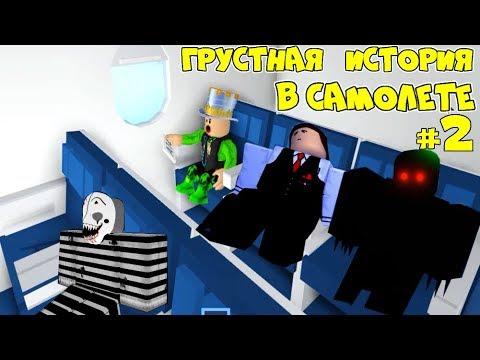 ГРУСТНАЯ ИСТОРИЯ в Самолёте 2 серия ДРУГАЯ КОНЦОВКА! ЛАГЕРЬ в Airplane с МОНСТРОМ в ROBLOX Анимация!