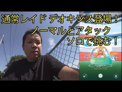 【ポケモンGO】デオキシス、ノーマルとアタックにソロで挑む!