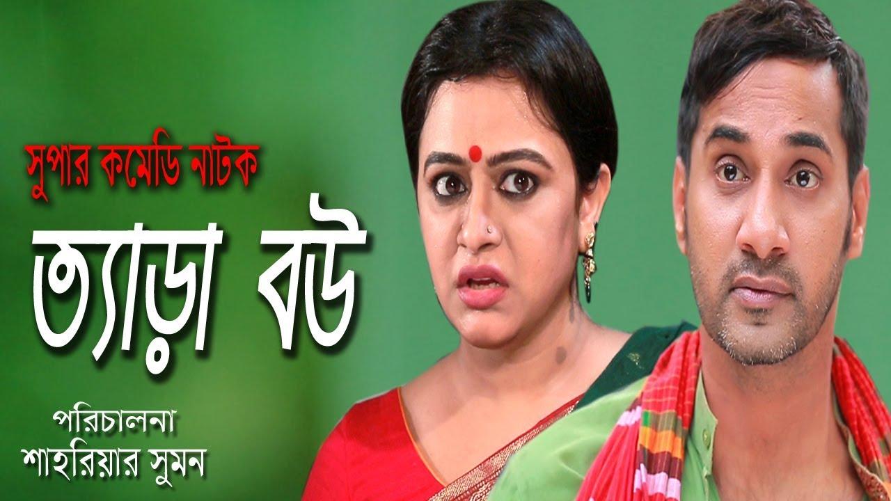 Bangla Comedy Natok 2018   Tera Bou   Sojol   Mousumi Nag   Majnun Mizan