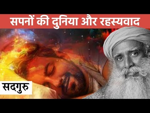 सपनों की दुनिया और रहस्यवाद / Sadhguru Hindi